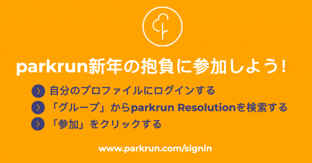 parkrunresolution_JP