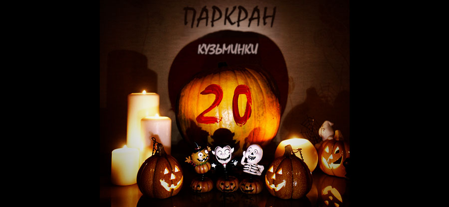 kuzminki_29.10