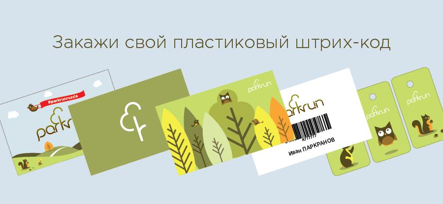 Пластиковые карты с индивидуальным штрих-кодом