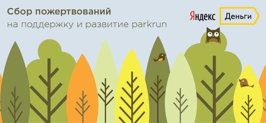 Поддержи parkrun