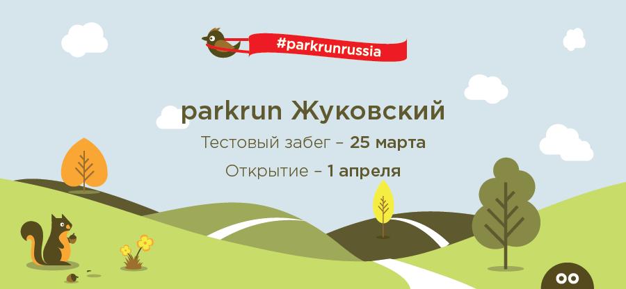 parkrun Жуковский