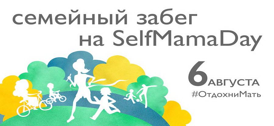 _Selfmama_banner_zaber