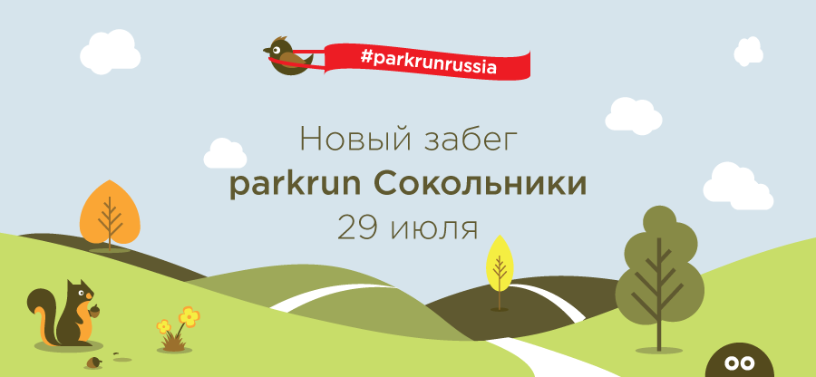 parkrun_sokolniki_announcement_900x416