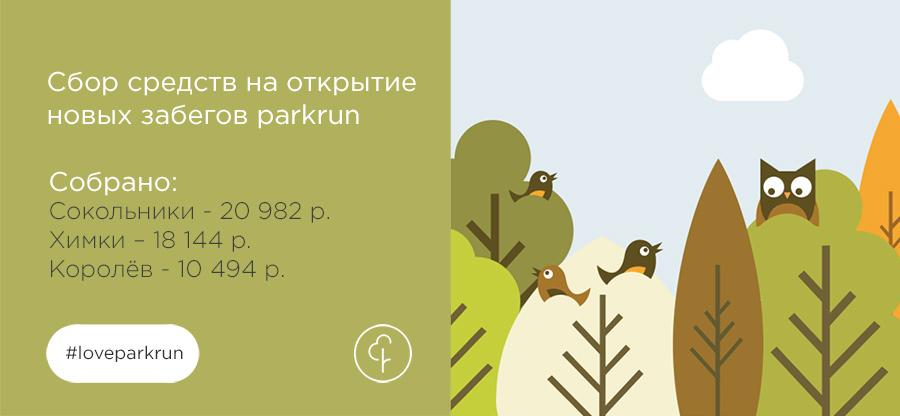 parkrun_tempate_money_900x416_8