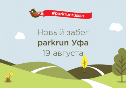 parkrun_ufa_announcement_900x416