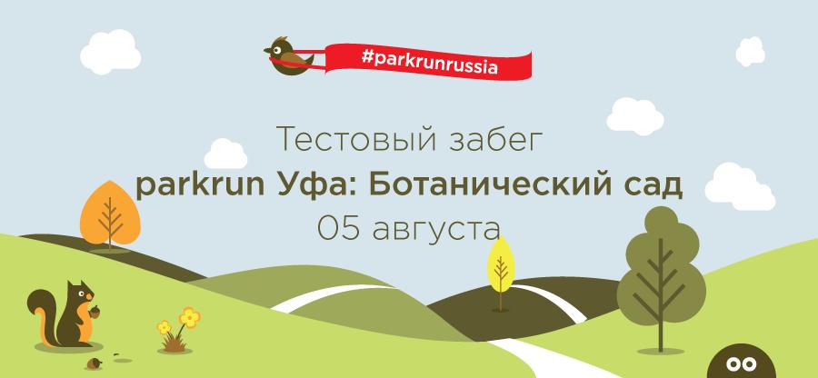 parkrun_Ufa_TestRun_900x416
