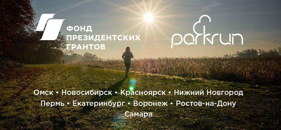 parkrun_900x416_grant_wo_saratov-01