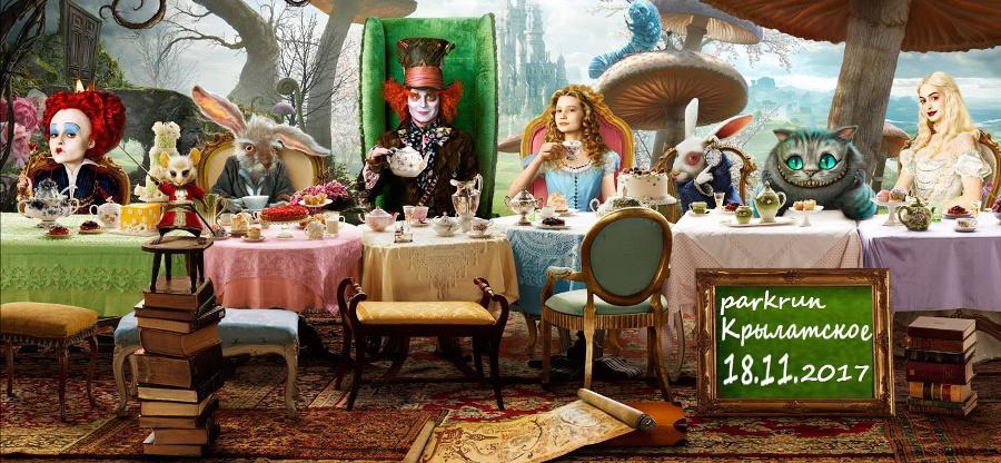 Забег в Крылатском по мотивам Алисы в стране чудес