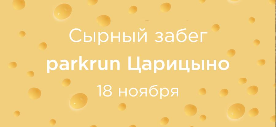 Сырный parkrun Царицыно