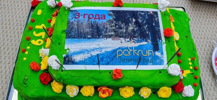 parkrun Зеленоград