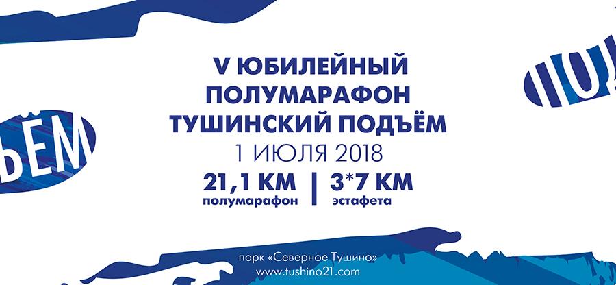Тушинский подъем 2018