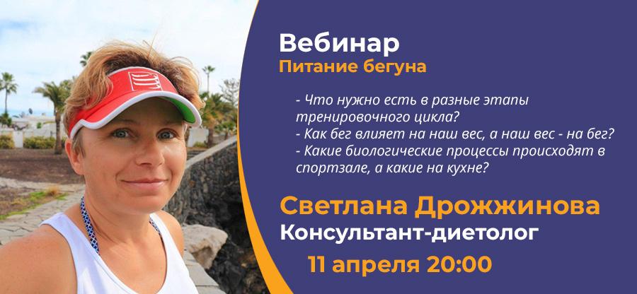 Вебинар: Светлана Дрожжинова