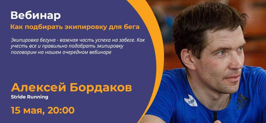 Вебинар с Алексеем Бордаковым