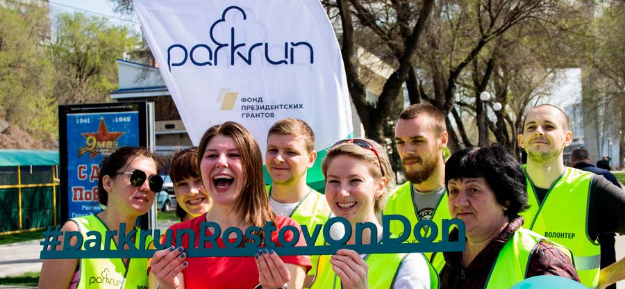 parkrun Ростов-на-Дону
