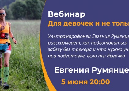 webinar_right_rumyantseva