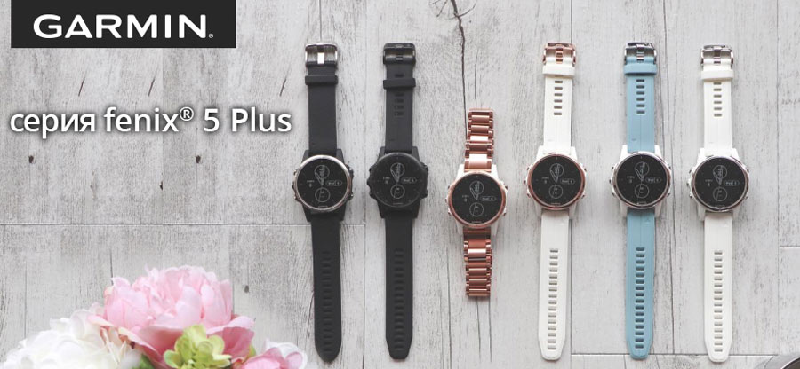 featured_fenix5plus