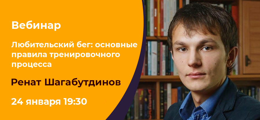 Ренат Шагабутдинов