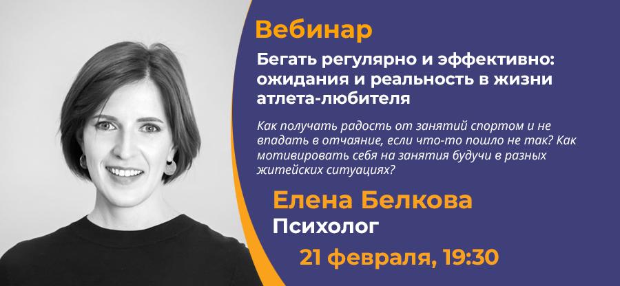 webinar_belokova_2.1