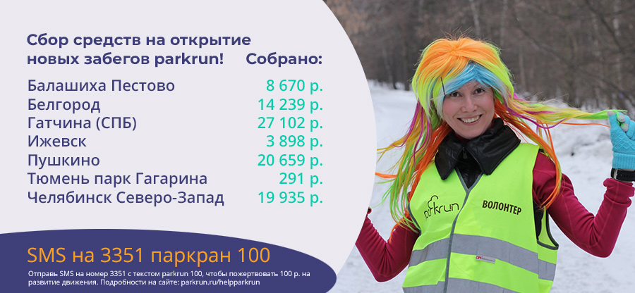 parkrun_tempate_money_900x416_2003_sms_2
