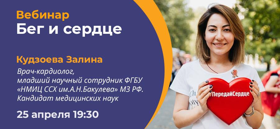 webinar_kudzoeva