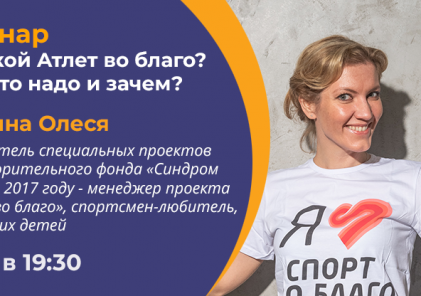 webinar_markina