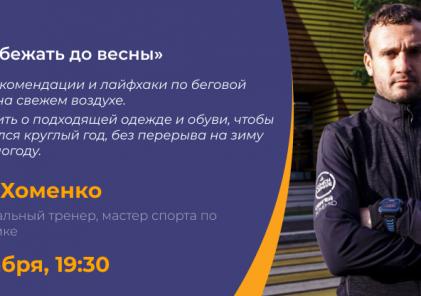 Наши вебинары: Сергей Хоменко