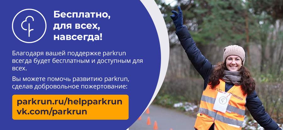 parkrun_donations_900x416_1012_v1