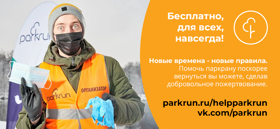 parkrun_donations_900x416_26.11.2020-3