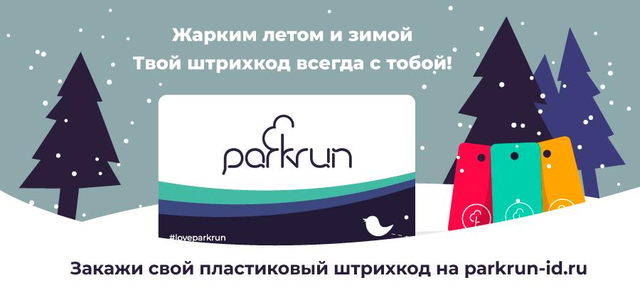 winter-banner_2020