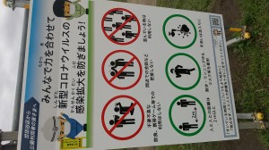 Futakotamagawa parkrun sign